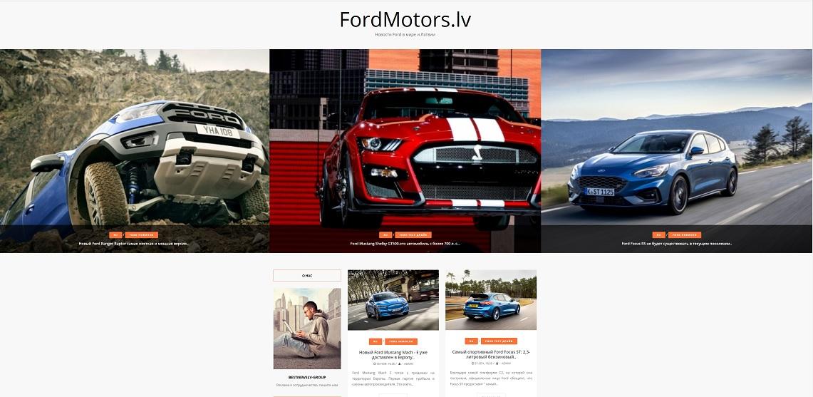 Обзоры и новости форд автомашин в Латвии